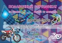 Подарочный сертификат на приобретение Кроссовой продукции